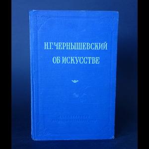 Чернышевский Н.Г. - Н.Г. Чернышевский Об искусстве