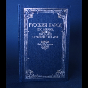 Забылин М. - Русский народ. Его обычаи, обряды, предания, суеверия и поэзия