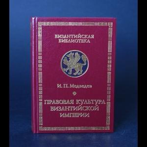 Медведев И.П. - Правовая культура Византийской империи
