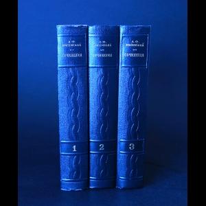 Писемский А.Ф. - А.Ф. Писемский Сочинения в 3 томах (комплект из 3 книг)