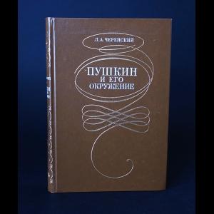 Черейский Л.А. - Пушкин и его окружение