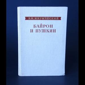 Жирмунский В.М. - Байрон и Пушкин