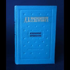 Григорович Д. - Д.В. Григорович Избранные сочинения