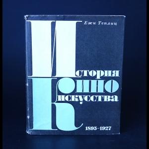 Теплиц Ежи - История кино-искусства 1895-1927