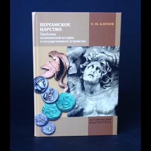 Климов О.Ю. - Пергамское царство. Проблемы политической истории и государственного устройства