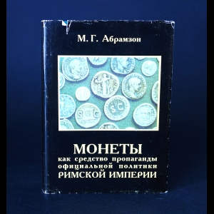 Абрамзон М.Г. - Монеты как средство пропаганды официальной политики Римской империи
