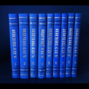 Пушкин А.С. - А. Пушкин Полное собрание сочинений в 9 томах (комплект из 9 книг)