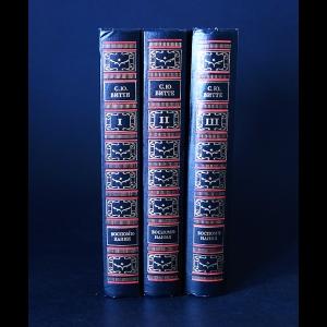 Витте С.Ю. - С.Ю. Витте Воспоминания в 3 томах (комплект из 3 книг)