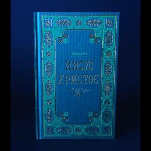 Дидон  - Иисус Христос. В двух томах