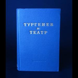 Тургенев И.С. - Тургенев и театр