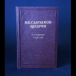 Салтыков-Щедрин М.Е. - М.Е. Салтыков-Щедрин о литературе и искусстве