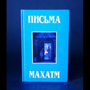 Авторский коллектив - Письма Махатм