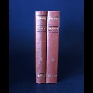 Огарев Н.П.  - Н.П. Огарев Избранные произведения в 2 томах (комплект из 2 книг)