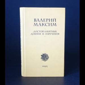 Валерий Максим - Валерий Максим Достопамятные деяния и изречения