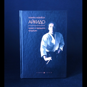 Нобуёси Тамура - Айкидо. Этикет и передача традиций. Книга для учителей