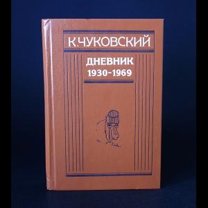 Чуковский Корней - К. Чуковский. Дневник. В 2 книгах.