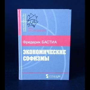 Бастиа Фредерик - Экономические софизмы