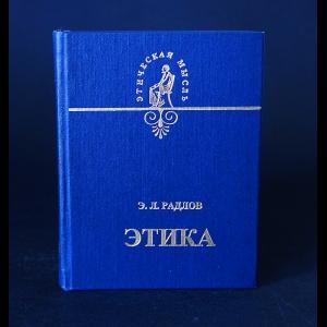 Радлов Э.Л. - Этика. Очерк истории греческой этики до Аристотеля