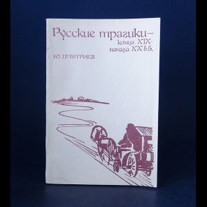 Дмитриев Ю.А. - Русские трагики - конца XIX - начала XX вв.
