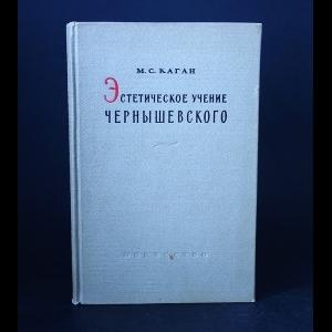 Каган М.С. - Эстетическое учение Чернышевского