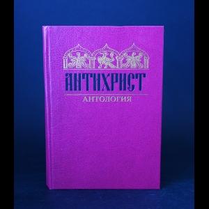 Авторский коллектив - Антихрист Антология
