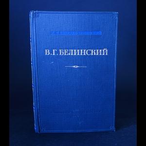 Лебедев-Полянский П.И. - В.Г. Белинский Литературно-критическая деятельность