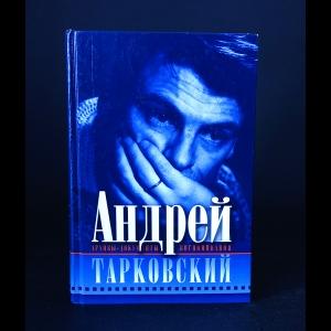 Тарковский Андрей - Андрей Тарковский. Архивы, документы, воспоминания
