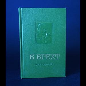 Бертольт Брехт - Бертольд Брехт О литературе