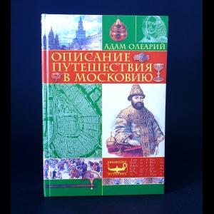 Олеарий Адам - Описание путешествия в Московию