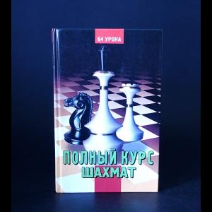 Губницкий С.Б., Хануков М.Г., Шедей С.А. - Полный курс шахмат