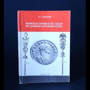 Абрамзон М.Г. - Римская армия и ее лидер по данным нумизматики