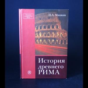 Машкин Н.А. - История Древнего Мира