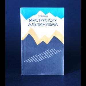 Захаров П.П. - Инструктору альпинизма