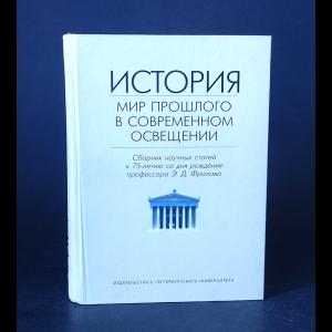 Авторский коллектив - История. Мир прошлого в современном освещении