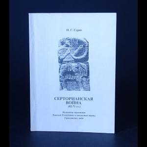 Гурин И.Г. - Серторианская война (82-71 гг.) Испанские провинции Римской Республики в начальный период Гражданских войн