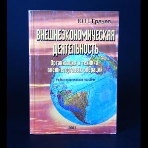 Грачев Ю.Н. - Внешнеэкономическая деятельность. Организация и техника внешнеторговых операций.
