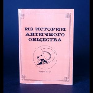 Авторский коллектив - Из истории античного общества. Выпуск 9-10