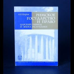 Егоров А.Б. - Римское государство и право. Царский период и эпоха Республики