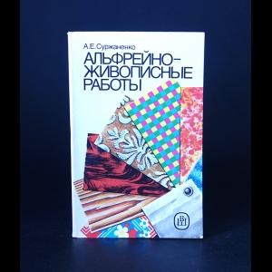 Суржаненко А.Е. - Альфрейно-живописные работы