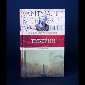 Филимонов Александр - Тиберий проигравший