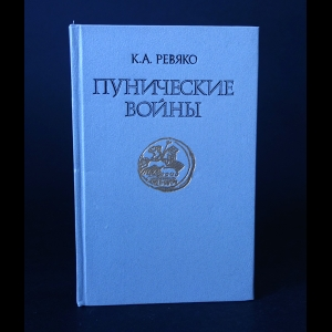 Ревяко К.А. - Пунические войны