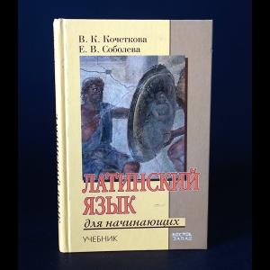 Кочеткова В.К., Соболева Е.В. - Латинский язык для начинающих