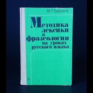 Баранов М.Т. - Методика лексики и фразеологии на уроках русского языка