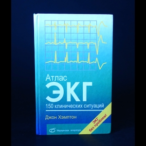 Хэмптон Джон Р. - Атлас ЭКГ 150 клинических ситуаций