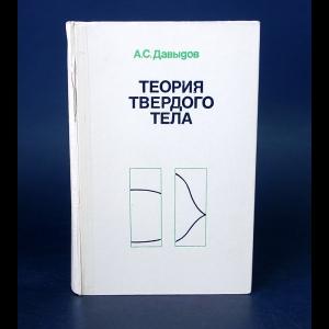 Давыдов А.С. - Теория твердого тела