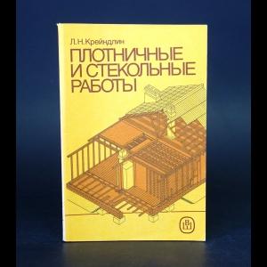 Крейндлин Л.Н. - Плотничные и стекольные работы