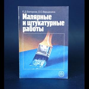 Белоусов Е.Д., Вершинина О.С. - Малярные и штукатурные работы