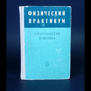 Авторский коллектив - Физический практикум. Электричество и оптика