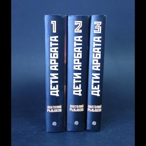 Рыбаков Анатолий - Дети Арбата в 3 книгах (комплект из 3 книг)