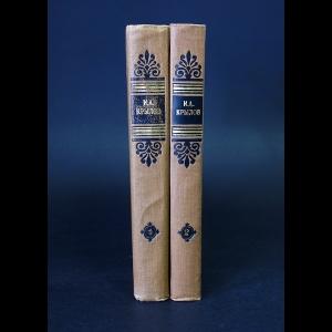 Крылов И.А. - И.А. Крылов Сочинения в 2 томах (комплект из 2 книг)